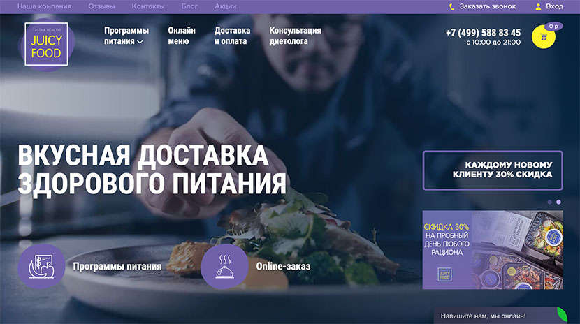 Los mejores e-commerce Juicy Food